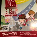 第1回彩湖リレーマラソン2018にてスポーツアロママッサージHEART出店!リレーも出るよ!