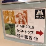 UTMF2018女子トップ選手報告会に参加して来ました
