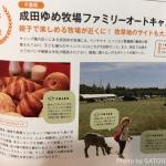 関東の人気キャンプ場 ランキング3位