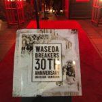 おかげさまで30年続きました WASEDA BREAKERS 30thANNIVERSARY レポ